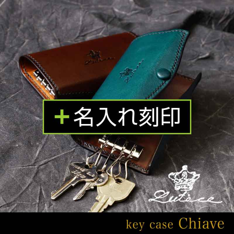 キーケース【Chiave】+名入れ刻印