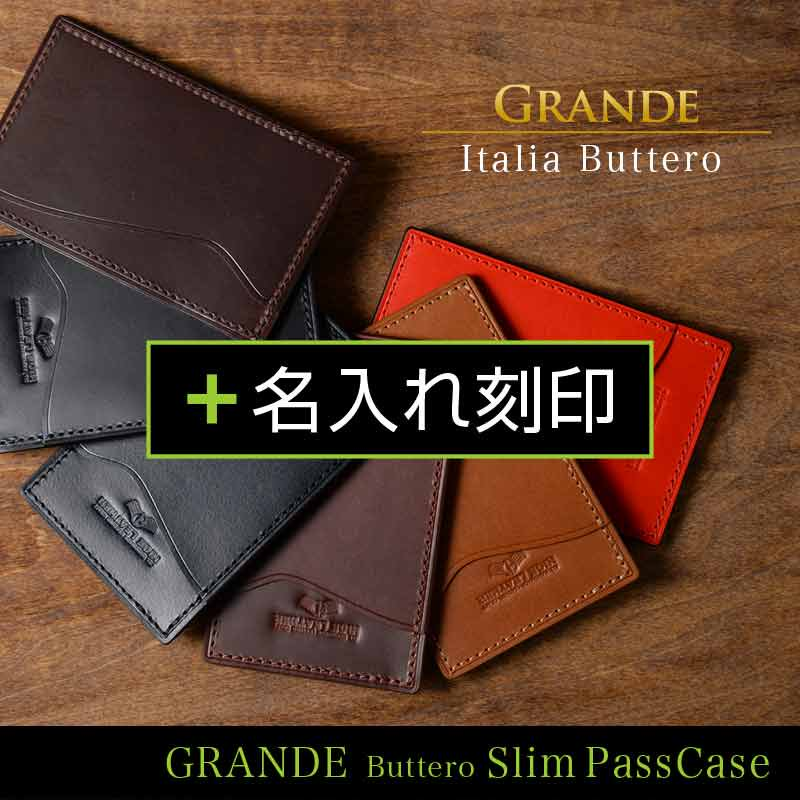 【GRANDE - パスケース】+名入れ刻印