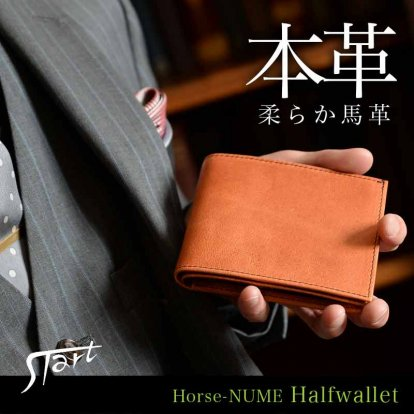 ホースヌメ【STart 二つ折り財布・ボックス小銭入れ】