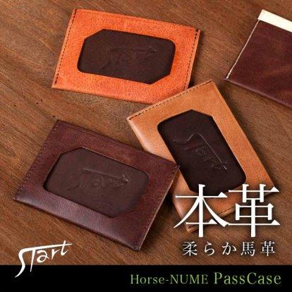 ホースヌメ【STart パスケース】