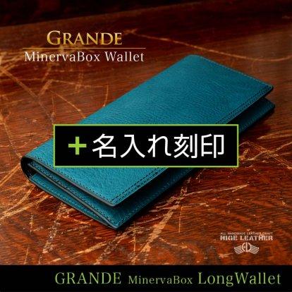 【GRANDE - ミネルバボックス 長財布】+名入れ刻印