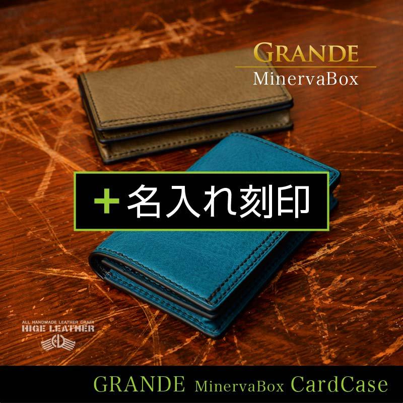 【GRANDE - ミネルバボックス 名刺入れ】+名入れ刻印