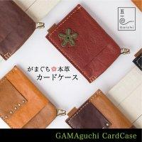 【がま口・本革カードケース】