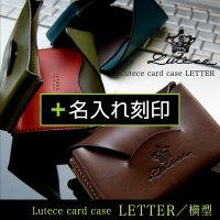 名刺入れ 【LETTER/横型】+名入れ刻印