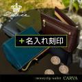 マネークリップ財布【CARVA】+名入れ刻印