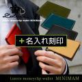 マネークリップ財布【minimam】+名入れ刻印