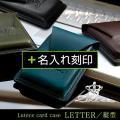 名刺入れ【LETTER/タテ型】+名入れ刻印