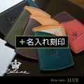 パスケース【LUCE】+名入れ刻印