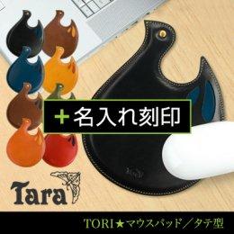 【TORI★マウスパッド/タテ型】+名入れ刻印
