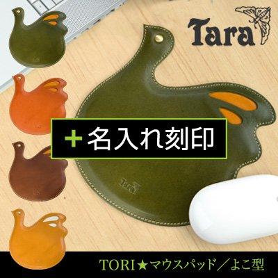 【TORI★マウスパッド/よこ型】+名入れ刻印