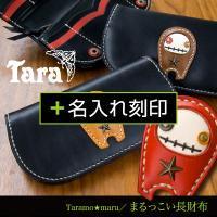 長財布【タラモ★マル/まるっこい長財布】+名入れ刻印