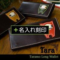 長財布【タラモ◆ミミ】+名入れ刻印
