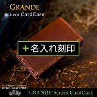 【Grandeシリーズ - ブッテーロ 名刺入れ】+名入れ刻印