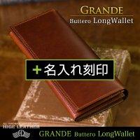 【Grandeシリーズ - ブッテーロ 長財布】+名入れ刻印