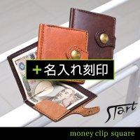 マネークリップ正方形【square】+名入れ刻印