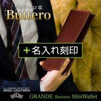 【Grande - ブッテーロ 札入れ】+名入れ刻印