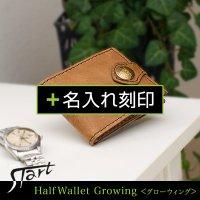 二つ折り財布【growing】+名入れ刻印