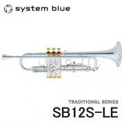システムブルー : マーチングトランペット SB12S-LE (トラディショナル シリーズ)