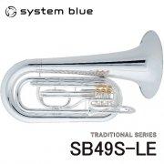 システムブルー : マーチング コンパクトチューバ SB49S-LE (トラディショナル シリーズ)