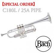 【特注モデル】バック : C管トランペット C180L 25Aマウスパイプ 銀メッキ(SP) 各種