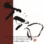 CD Legendary Archives on Live Shows 「東京トロンボーン四重奏団」小田桐寛之 編曲集  Vol. 2