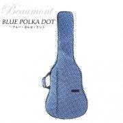 ボーモント : アコースティックギターバッグ 全2種