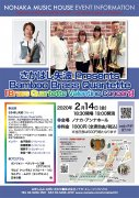 2020年2月14日(金)さかはし矢波 Presents Bamboo Brass Quartette 「Brass  Quartetto Valentine Concert」