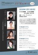 2020年12月13日(日)現代奏造Tokyo Vol.12 Contrabass & Woodwinds  「イサン・ユンの系譜」