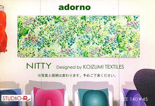NITTY/ニッティ(GR)ADORNO/アドルノファブリックパネルファブリックボード