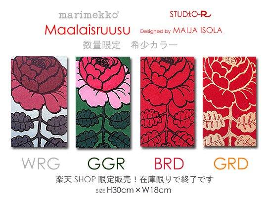 【全7色】MaalaisruusuマーライスルースMarimekko/マリメッコファブリックボード希少カラー