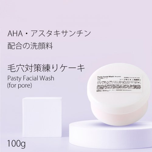 毛穴対策練りケーキ(洗顔料)・100g