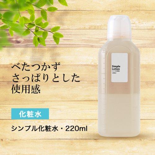 化粧水ベース・200ml