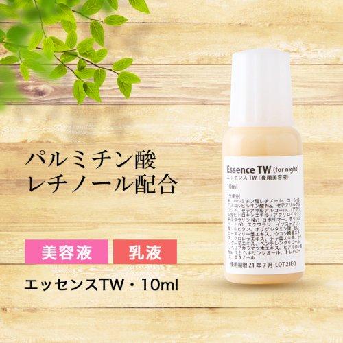 <ミニマム美容液>エッセンスTW・10ml
