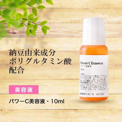 <ミニマム美容液>パワーC美容液・10ml
