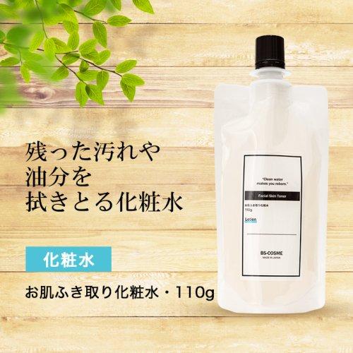 お肌ふき取り化粧水・120ml