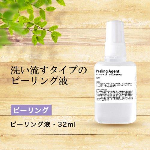 ピーリング剤・32ml