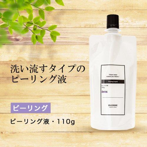 ピーリング剤・100ml