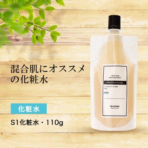 シンプルセレクトS1化粧水・100ml