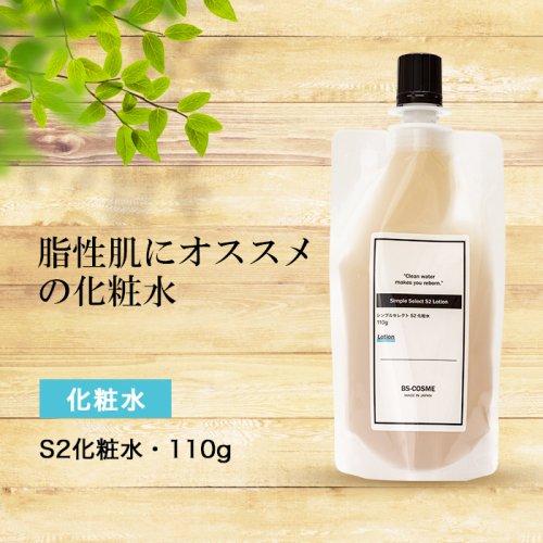 シンプルセレクトS2化粧水・100ml