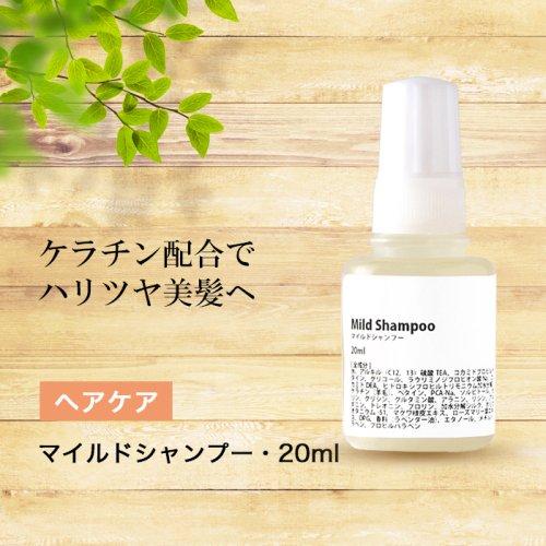 「髪の美容液」マイルドシャンプー/マイルドリンスinトリートメント・20ml