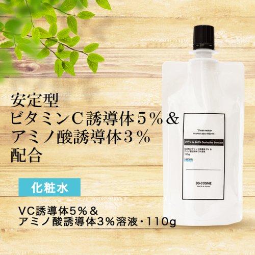 安定型ビタミンC誘導体5%&アミノ酸誘導体3%ローション・100ml