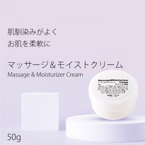 BOマッサージ&モイストクリーム (小)・50g