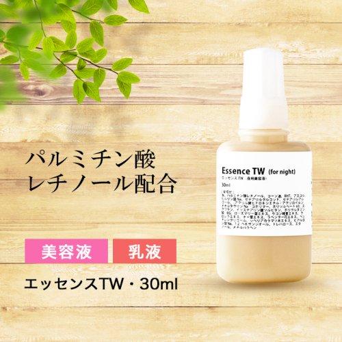 エッセンスTW・30ml