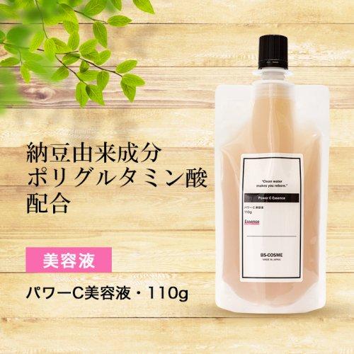 パワーC美容液・100ml