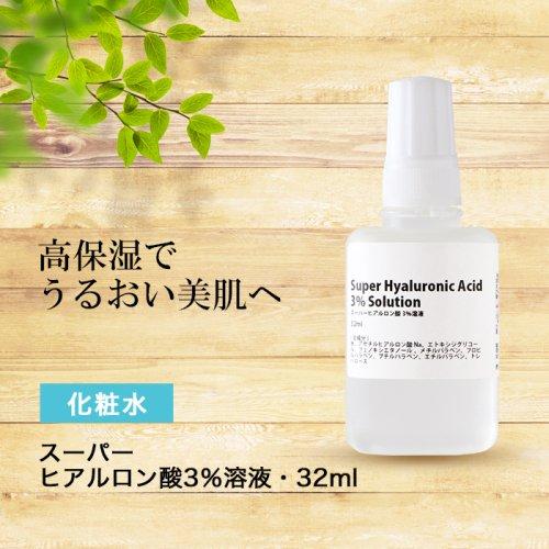 スーパーヒアルロン酸3%溶液・32ml