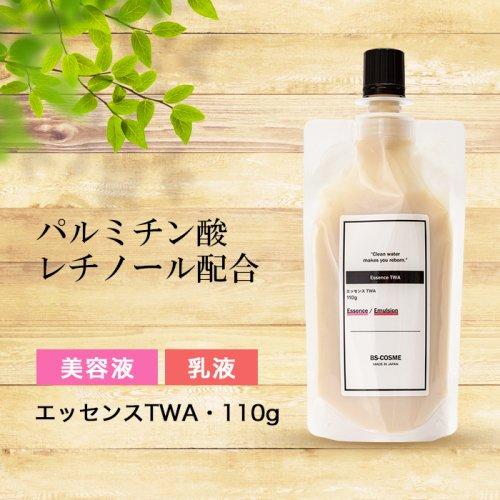 エッセンスTWA(アルジレリン5%入り)・100ml