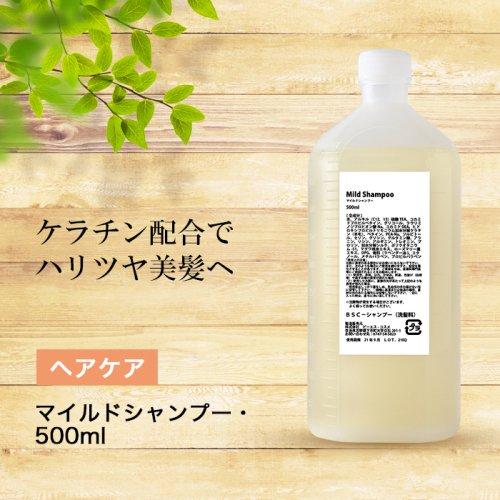 「髪の美容液」マイルドシャンプー・500ml