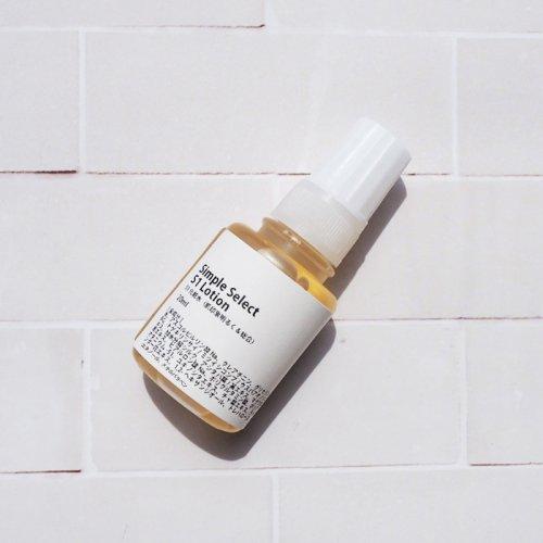シンプルセレクトS1化粧水 /明るく前向きなお肌のための化粧水(サンプル・20ml)