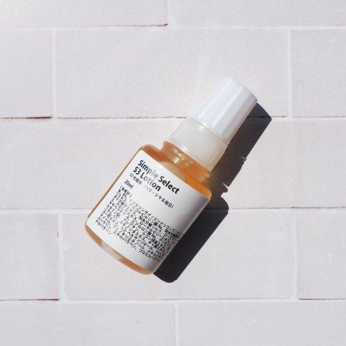 シンプルセレクトS3化粧水/ハリ・ツヤに戻りたい方のための化粧水(サンプル・20ml)