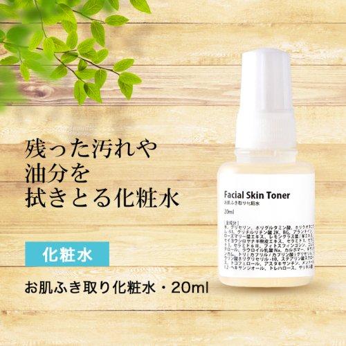 お肌ふき取り化粧水・20ml